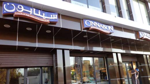 Cinnabon Tripoli